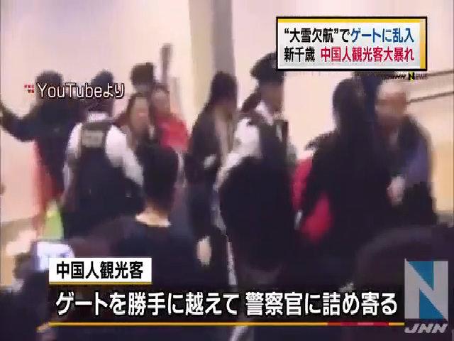 Du khách Trung Quốc đánh nhau với cảnh sát Nhật Bản
