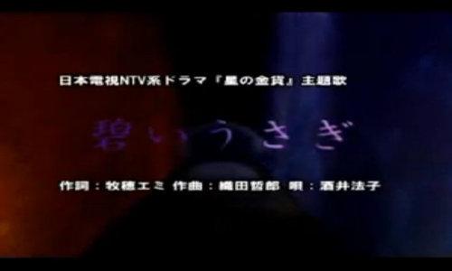 Noriko Sakai hát ca khúc chủ đề phim 'Ngôi sao may mắn'