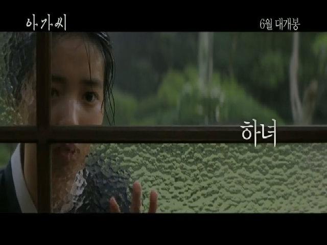 Trailer phim 18+ 'Người hầu gái'