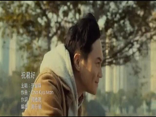 Trương Trí Lâm hát 'Chúc Quân Hảo'