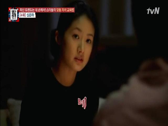 Phóng sự cuộc sống của Shim Eun Ha trên đài tvN