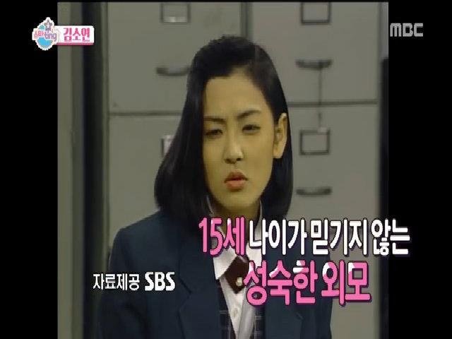 Kim So Yeon trong bộ phim đầu tay hồi năm 1994