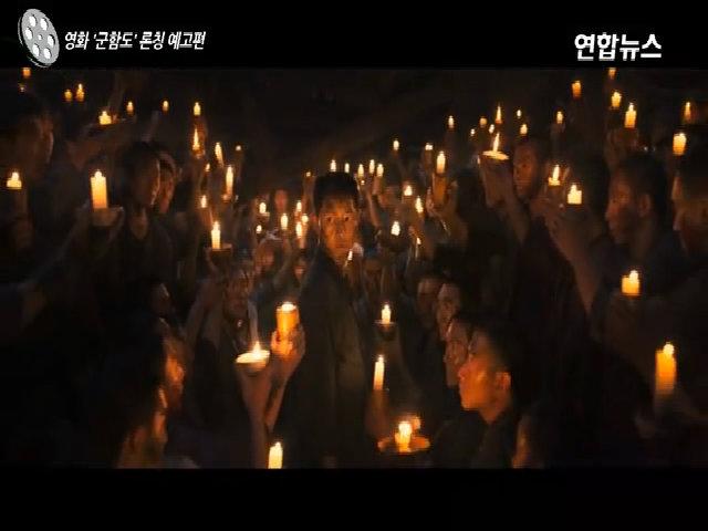 Trailer phim 'Battleship Island' của Song Joong Ki