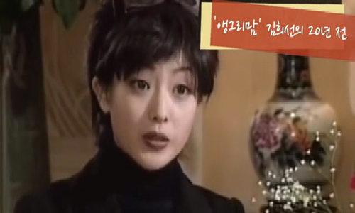 Diễn xuất của Kim Hee Sun năm 1995