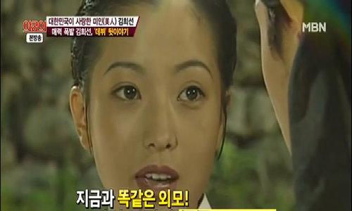 Kim Hee Sun trong phim 'The story of Chunhyang'