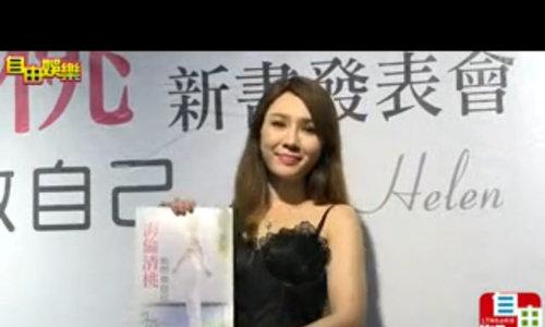 Helen Thanh Đào giới thiệu sách ảnh ở Đài Loan