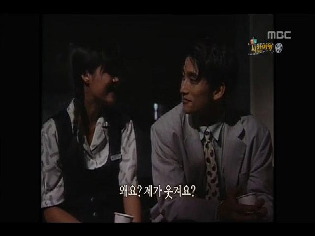 Cha In Pyo và Shin Ae Ra trong 'Tình anh trao em'
