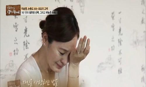 Lee Seung Yeon khóc, tâm sự những sai lầm quá khứ