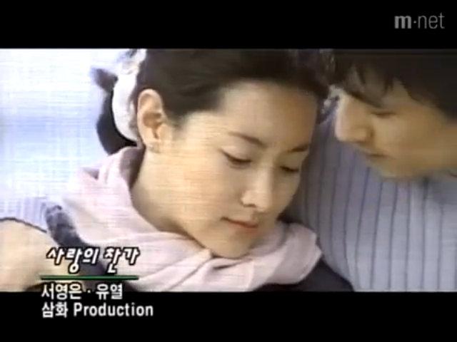 Cha In Pyo và Lee Young Ae trong phim 'Pháo hoa'