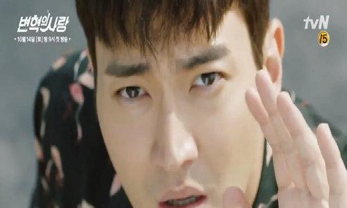 Choi Siwon Revolution Love