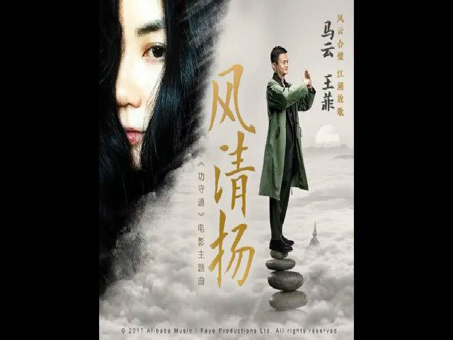 Chân Tử Đan: 'Tôi nhường Jack Ma khi đấu võ tay đôi'