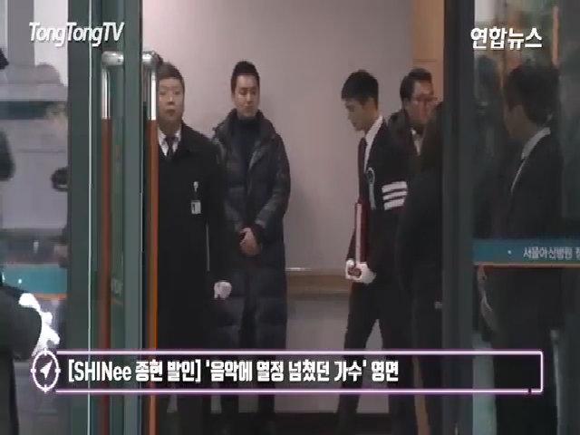 Bạn bè suy sụp khi tiễn biệtJonghyun về nơi an nghỉ