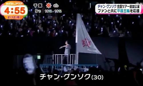 Jang Geun Suk lưu diễn tại Nhật