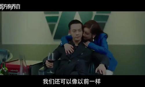 Tần Hải Lộ quyến rũ Trần Vỹ Đình trong phim mới