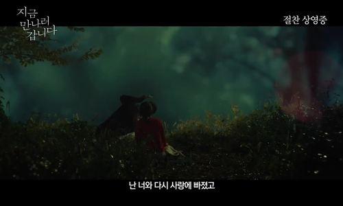 Cảnh hẹn hò lãng mạn của Son Ye Jin và So Ji Sub trong 'Và em sẽ đến'