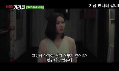 Diễn xuất của Son Ye Jin trong 'Và em sẽ đến'
