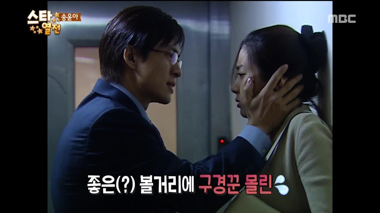 """Song Yoon Ah và Bae Yong Joon trong """"Người quản lý khách sạn"""""""