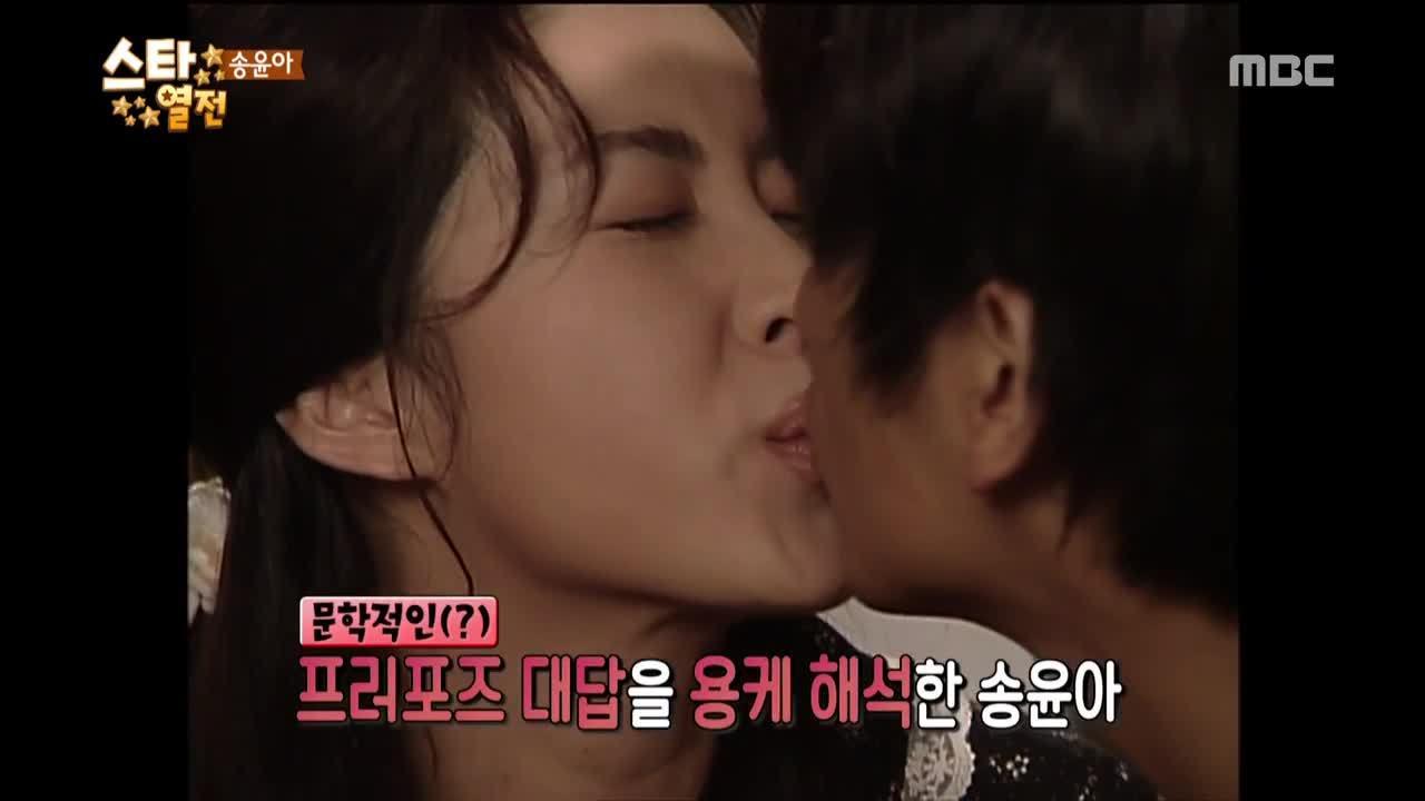 """Song Yoon Ah và Cha In Pyo trong phim """"Ông trùm"""""""