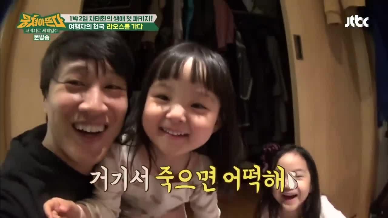 Cha Tae Hyun thân thiết bên các con