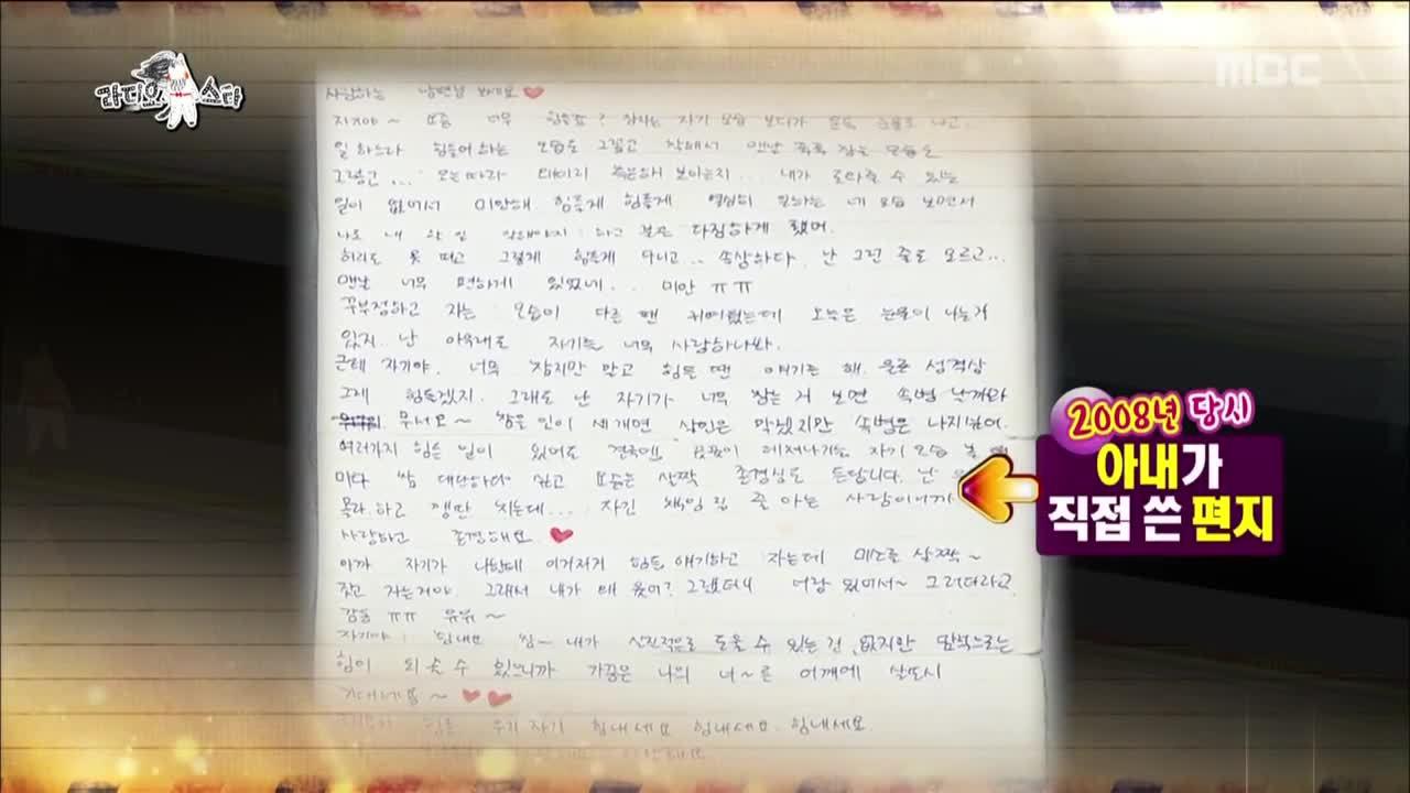 Cha Tae Hyun tiết lộ ảnh và thư tay của vợ trên Radio Star