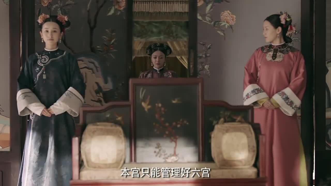 Trailer Diên Hy công lược