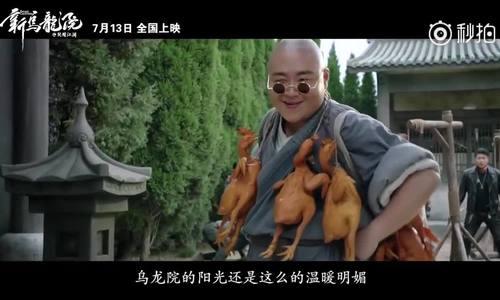 Trailer Tân Ô Long Viện 2018