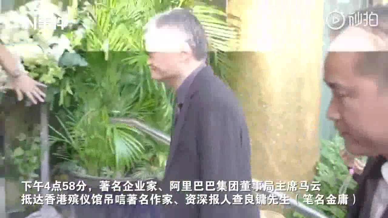 Jack Ma viếng Kim Dung