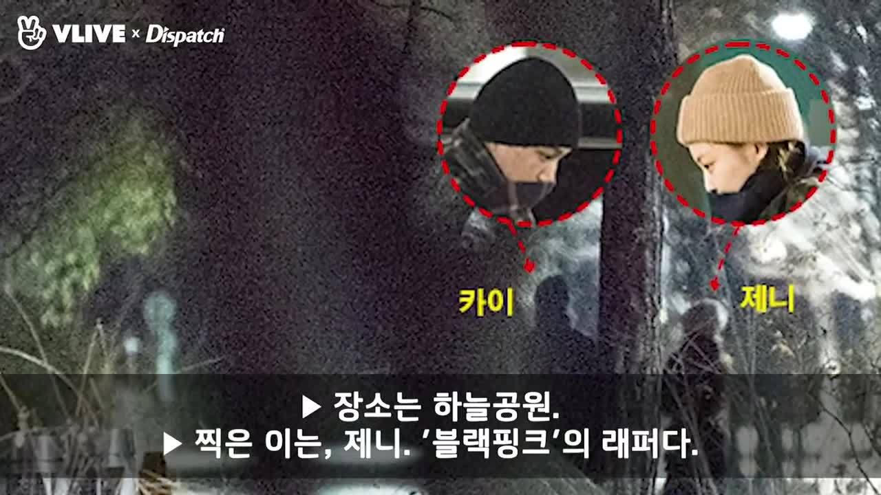 Tin tức hẹn hò của Kai và Jennie phủ sóng truyền thông Hàn