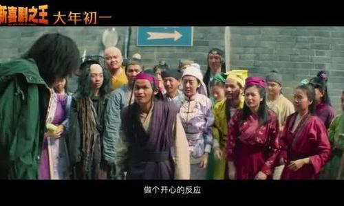 Trailer đầu tiên Tân hỷ kịch chi vương