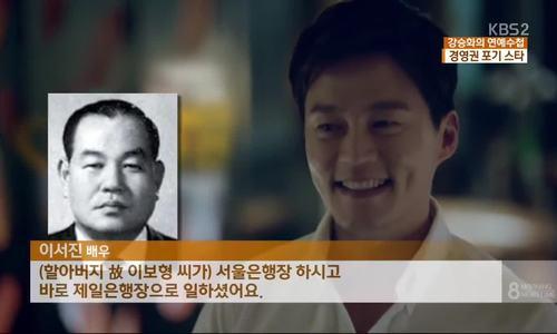 Truyền thông Hàn đưa tin gia thế của Lee Seo Jin
