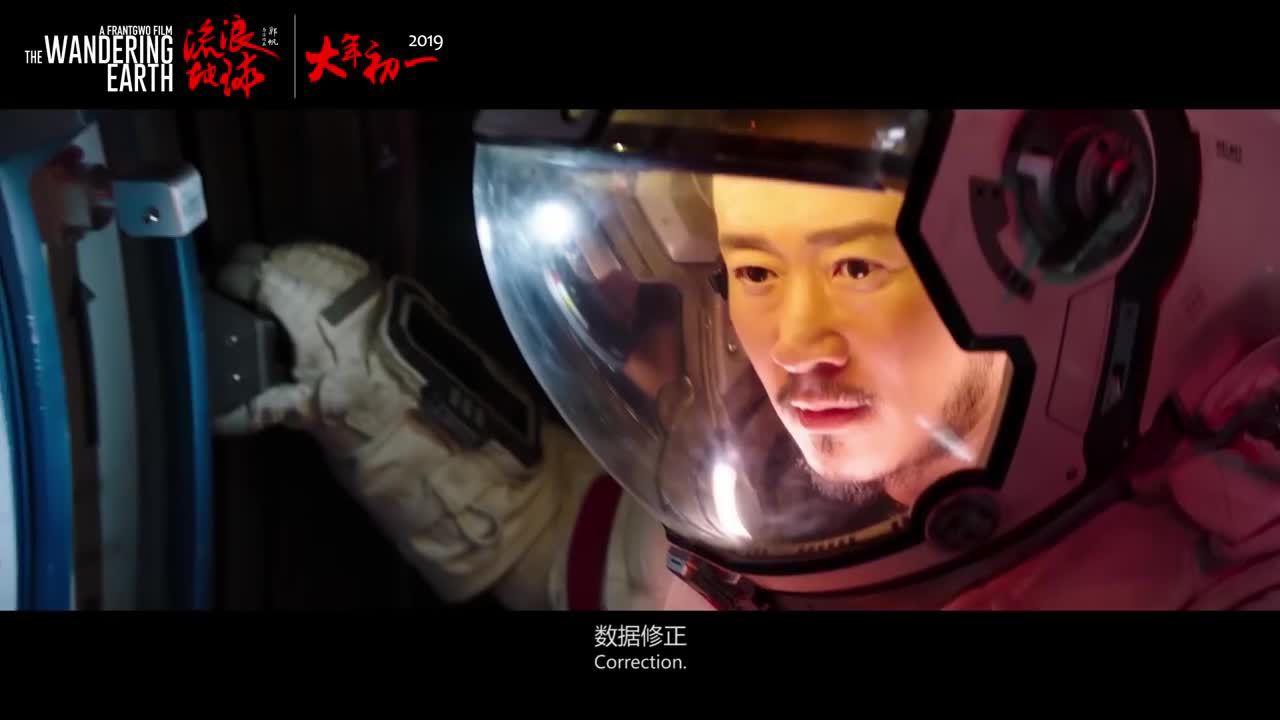 """Trailer """"Wandering Earth"""" (Lưu lạc địa cầu)"""