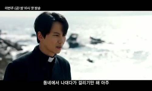 Trailer phim The Fiery Priest