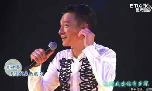 """Lưu Đức Hoa hát """"Ánh trăng nói hộ lòng tôi"""""""