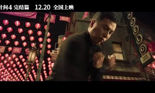 Trailer phim 'Diệp Vấn 4'