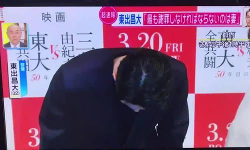 Higashide Masahiro xin lỗi vợ vì ngoại tình
