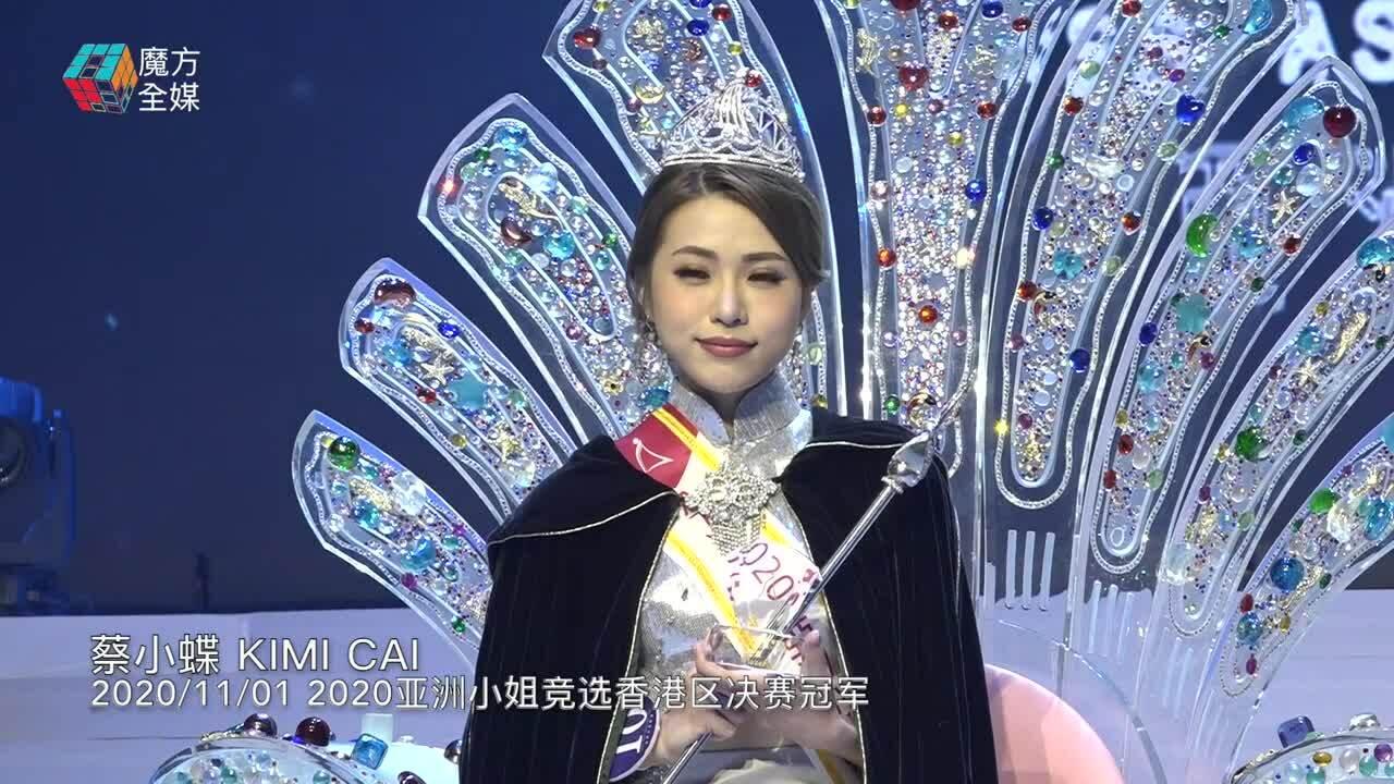 Hoa hậu châu Á 2020