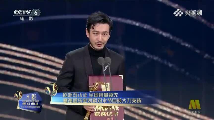 Huỳnh Hiểu Minh nhận giải Kim Kê