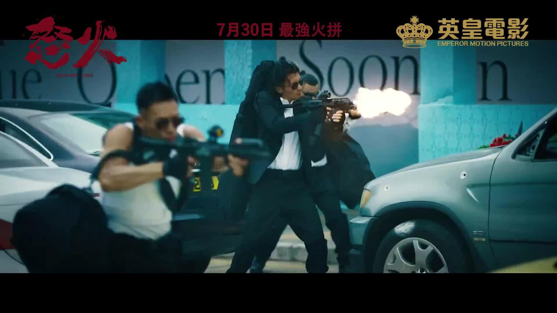 """Trailer phim """"Nộ hỏa"""" của Tạ Đình Phong, Chân Tử Đan"""