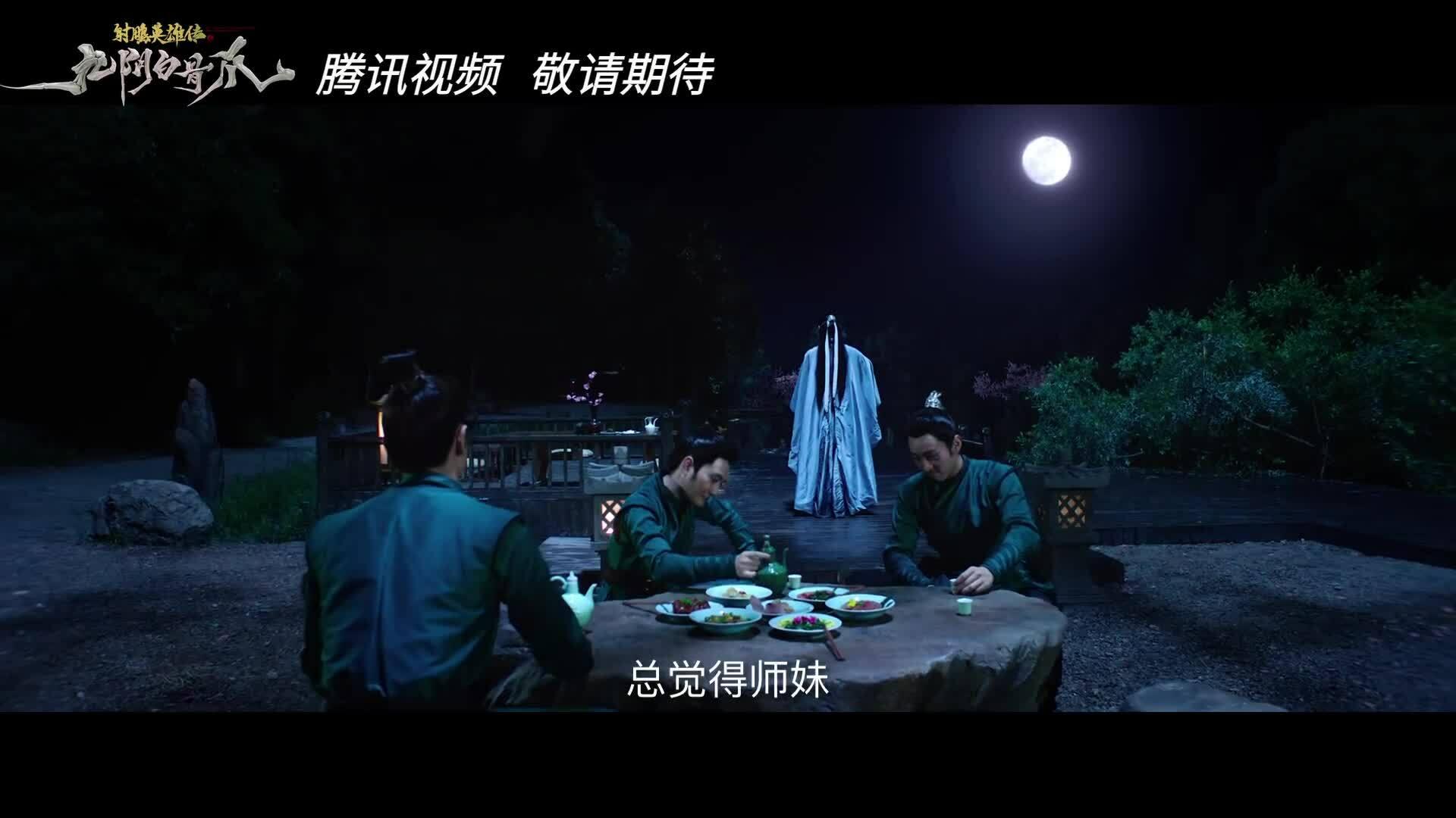 'Anh hùng xạ điêu' 2021: Mai Siêu Phong yêu Hoàng Dược Sư