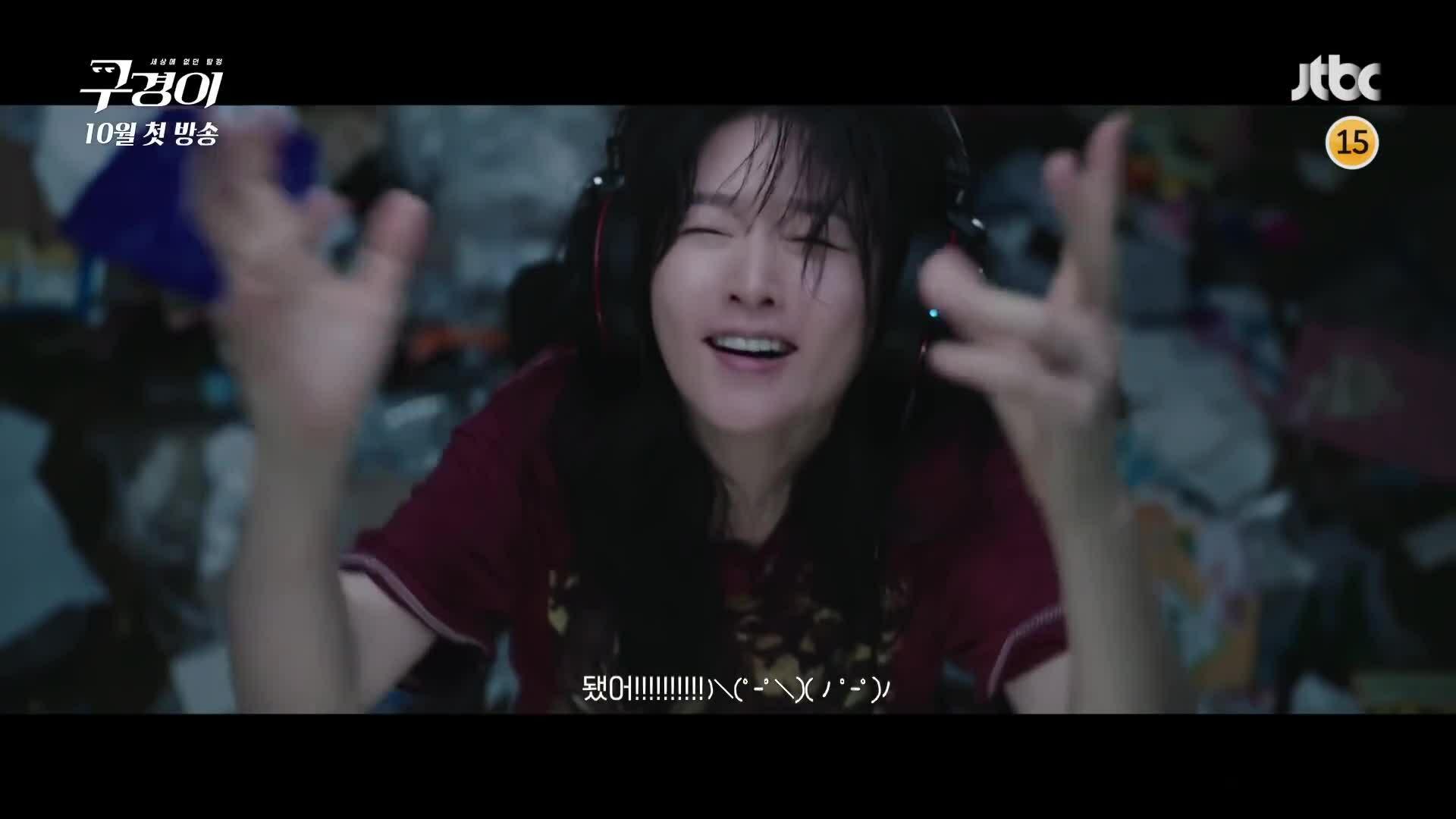 Trailer 'Inspector Koo'