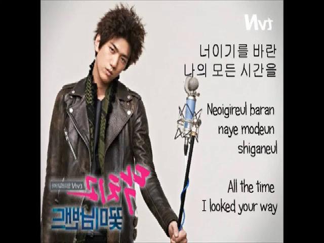 Sung Joon - Today (Shut Up Flower Boy Band OST)