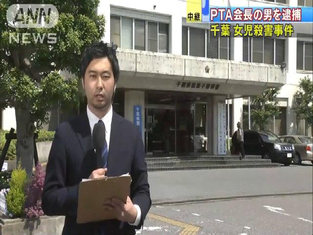 Truyền hình Nhật đưa tin việc bắt giữ nghi phạm