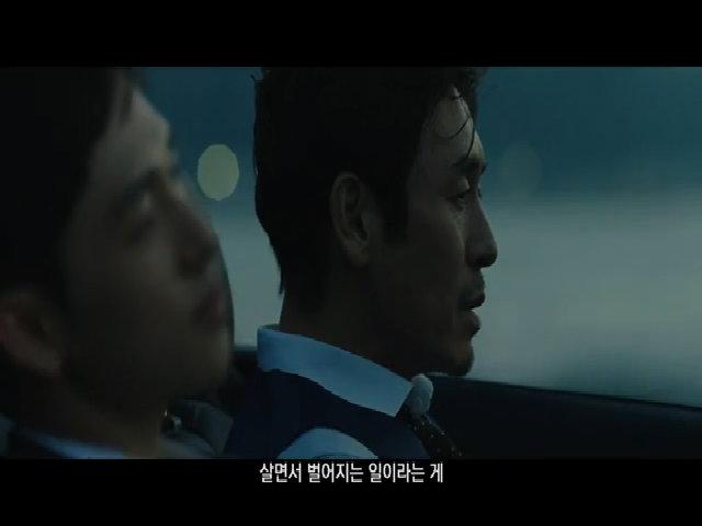 The Merciless  Trailer