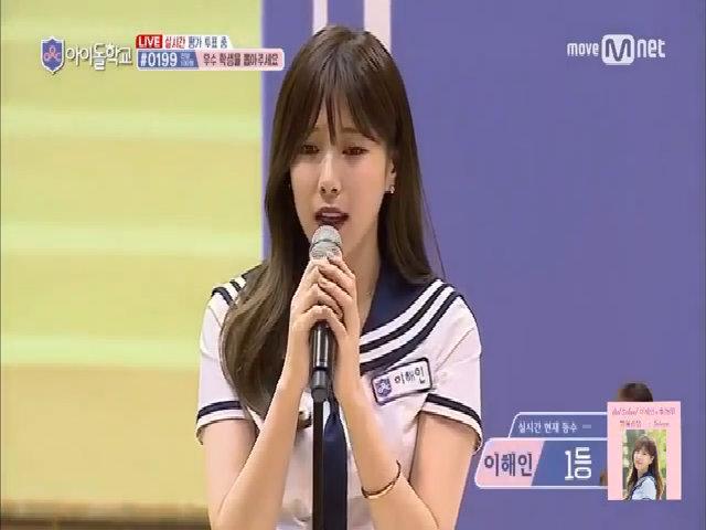 Lee Hae In lộ giọng yếu trong bài kiểm tra đầu tiên