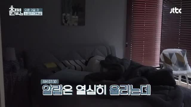 Nhân viên nhà trọ Hyori khi ngủ: Người đẹp như tranh, kẻ rũ bỏ hình tượng