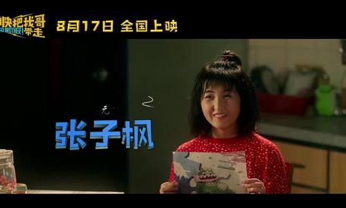 Trương Tử Phong trong 'Mau đưa anh tôi đi'