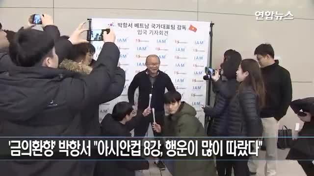 HLV Park Hang-seo được truyền thông Hàn săn đón khi về quê nhà