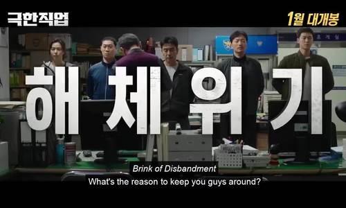 'Extreme Job' – bộ phim hài đỉnh nhất đầu năm 2019 của Hàn Quốc