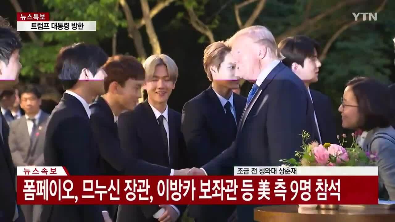 EXO dự tiệc đón gia đình tổng thống Donald Trump tại Nhà Xanh