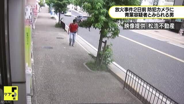 Xuất hiện video cận cảnh nghi phạm dò thám gần xưởng phim Nhật